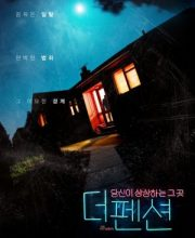 Watch Drama The Pension (2018) Eng Sub