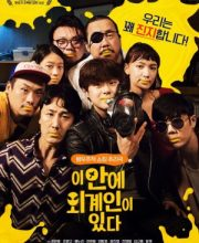 Watch Drama There is an Alien Here Eng Sub