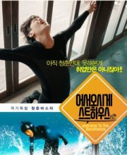 Watch Drama Welcome to the Guesthouse (2020) Eng Sub