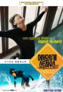 Watch Welcome to the Guesthouse (2020) Eng Sub