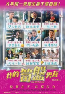 Watch You Are The One (2020) Eng Sub