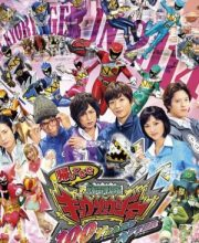 Watch Drama Zyuden Sentai Kyoryuger: 100 YEARS AFTER Eng Sub