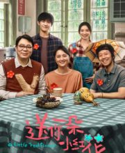 Watch Movie A Little Red Flower (2020) Eng Sub