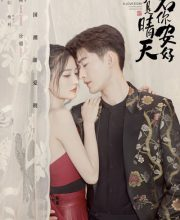 Watch Drama A Love Story: You Are the Greatest Happiness of My Life (2021) Eng Sub