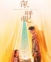 Watch Drama Breath of Destiny (2021) Eng Sub