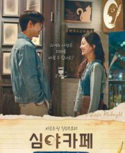Watch Drama Cafe Midnight Season 3: The Curious Stalker (2021) Eng Sub