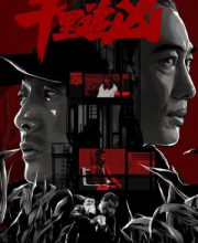 Watch Movie Criminals Nowhere to Run (2020) Eng Sub