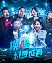 Watch Movie Dream About Face-Change Comes True (2021) Eng Sub