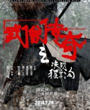 Watch Drama Final Battle in Chengzigou of Kongfu Saga Eng Sub