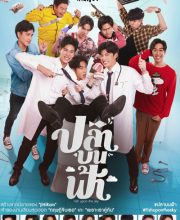 Watch Drama Fish Upon the Sky (2021) Eng Sub