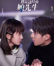 Watch Drama Hello Mr. Gu (2021) Eng Sub