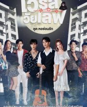 Watch Drama Hidden Love (2021) Eng Sub