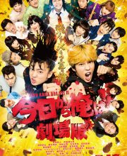 Watch Drama Kyou Kara Ore Wa!!: The Movie (2020) Eng Sub