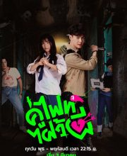 Watch Drama Let's Fight Ghost (2021) Eng Sub