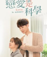 Watch Drama Love Is Science? (2021) Eng Sub