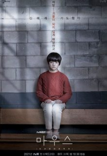 Watch Mouse (2021) Eng Sub
