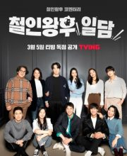 Watch Drama Mr. Queen: The Story (2021) Eng Sub