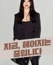 Watch Drama Now, We Are Breaking Up (2021) Eng Sub