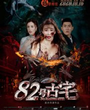 Watch Drama Number 82 Hunted House (2020) Eng Sub