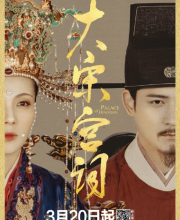 Watch Drama Palace of Devotion (2021) Eng Sub