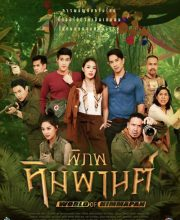 Watch Drama World of Himmapan (2021) Eng Sub