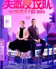 Watch Drama The Calling of A Bus Driver (2020) Eng Sub