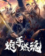 Watch Movie The Cannoneer's Burning Soul (2021) Eng Sub