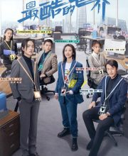 Watch Drama The Coolest World (2021) Eng Sub