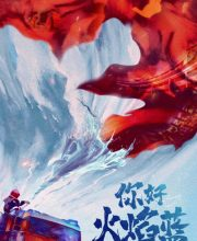 Watch Drama The Flaming Heart (2021) Eng Sub