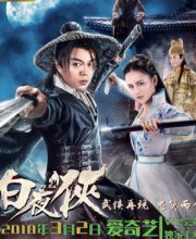 Watch Drama The Knight in the White Night (2018) Eng Sub