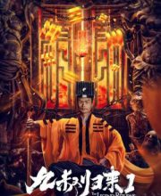 Watch Drama The Legend Returns (2020) Eng Sub