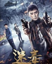 Watch Drama The Poisoned Footless Bird (2020) Eng Sub