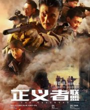 Watch Drama The Reserves (2020) Eng Sub