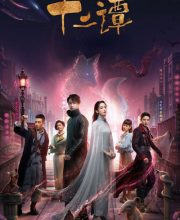 Watch Drama Twelve Legends (2021) Eng Sub