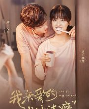 Watch Drama Use For My Talent (2021) Eng Sub