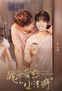 Watch Use For My Talent (2021) Eng Sub