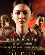 Watch Drama Wanthong (2021) Eng Sub