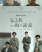 Watch Drama We Best Love: Fighting Mr. 2nd (2021) Eng Sub