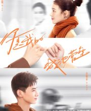 Watch Drama You Are My Hero (2021) Eng Sub
