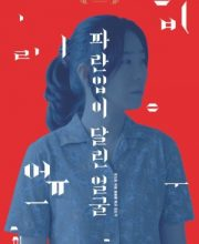 Watch Drama A Blue Mouthed Face Eng Sub