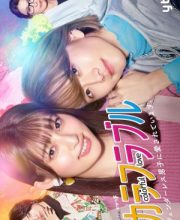 Watch Drama Colorful Love: Genderless Danshi ni Aisareteimasu Eng Sub