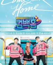 Watch Drama Come Back Home (2021) Eng Sub