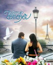 Watch Movie Engeyum Kadhal (2011) Eng Sub