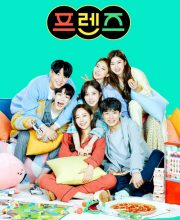Watch Drama Friends (2021) Eng Sub