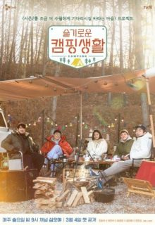 Watch Hospital Playlist Goes Camping (2021) Eng Sub