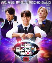 Watch Drama I Can See Your Voice: Season 8 (2021) Eng Sub
