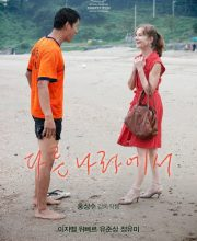 Watch Movie In Another Country (2012) Eng Sub