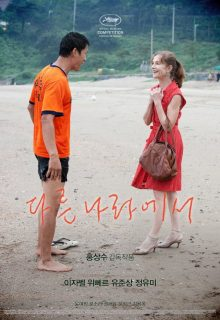Watch In Another Country (2012) Eng Sub