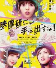 Watch Movie Keep Your Hands Off Eizouken! (2020) Eng Sub