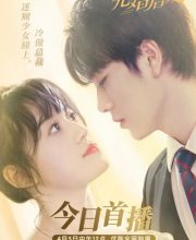 Watch Drama Married First Then Fall in Love (2021) Eng Sub